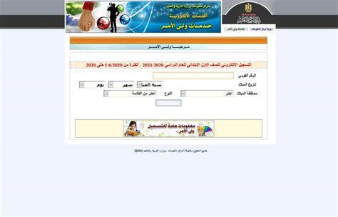 تعليم اللغة العربية للصف الأول الابتدائي. التقديم للصف الأول الابتدائي 2020 خدمات ولي الأمر إلكترونيا | الكنترول