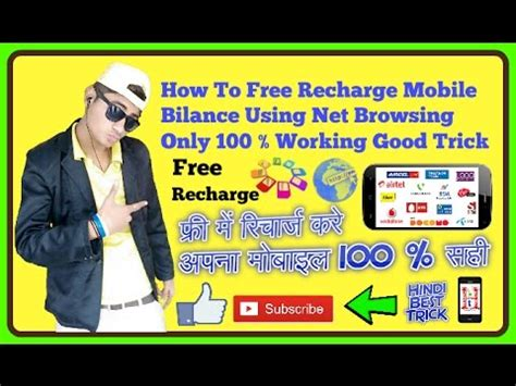 how to recharge mobile bilance for free 100 working free