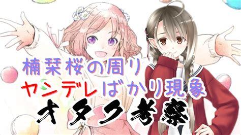楠 栞 桜 wiki