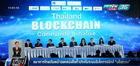 14 ธนาคารไทยเดินหน้าออกหนังสือค้ำประกันระบบอิเล็กทรอนิกส์ ...