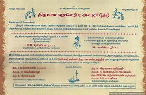 marriage invitation cards in tamil nadu matik for With wedding invitation template in tamil