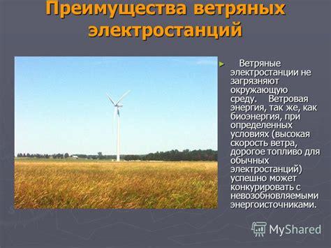 Преимущества ветрогенераторов . разновидности ветряных электростанций