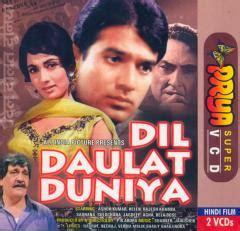 Dil Daulat Duniya VCD (1972)