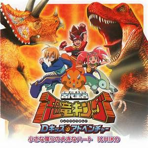 Dinosaur King Theme Songs