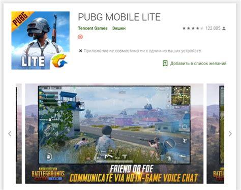 скачать пабл мобайл лайт pubg mobile lite на компьютер и ноутбук windows 7 8 10 бесплатно c