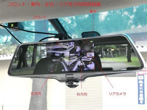 ドライブ レコーダー 360 度 デメリット
