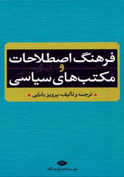 traduction si鑒e social anglais les dictionnaires politiques anglais persan la revue de téhéran