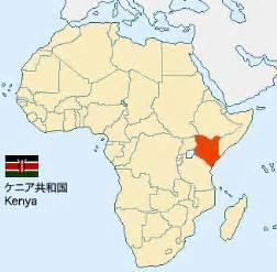ケニア:ケニアはWikipediaの説明によると
