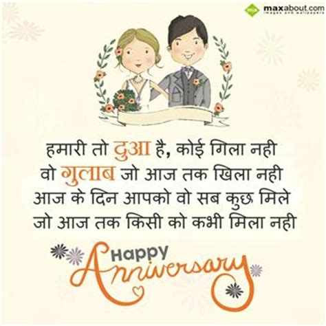 Wishing Happy Marriage Anniversary Quotes In Hindi