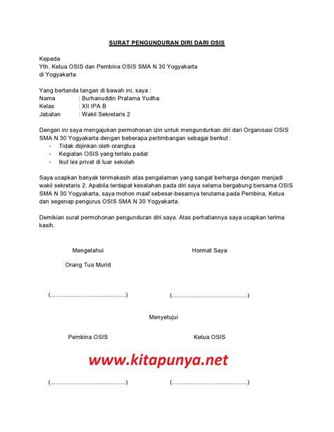 Surat pengunduran diri (resignation letter atau resign letter) adalah surat resmi yang diajukan untuk mengundurkan diri dari kerja, profesi, jabatan, maupun posisi lainnya. Contoh Surat Pengunduran Diri Kerja File Word - Contoh Surat Pengunduran Diri Word 10 Contoh Z ...
