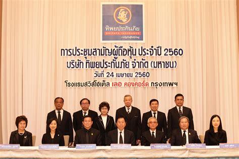 ทิพยประกันภัยประชุมสามัญผู้ถือหุ้น 2560