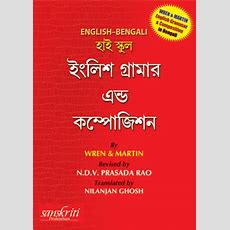 High School English Grammar(bengali) By Wren & Martin