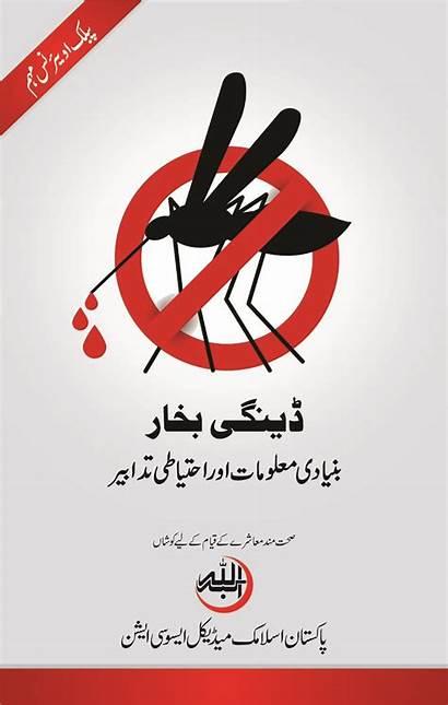 Dengue Awareness Pakistan Brochure Medical Islamic Association