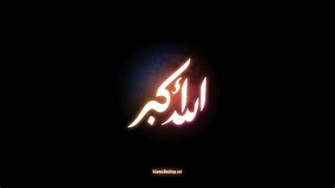 Allahu Akbar Wallpaper Hd