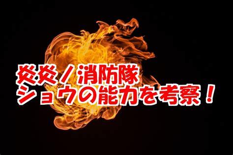 炎 々 ノ 消防 隊 アドラ バースト