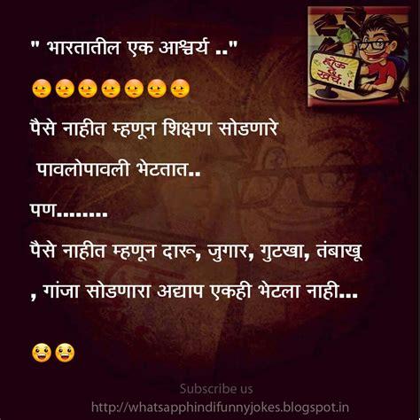whatsapp funny hindi jokes  marathi funny whatsapp