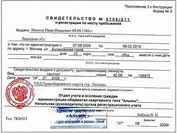 расписка о регистрации в квартире