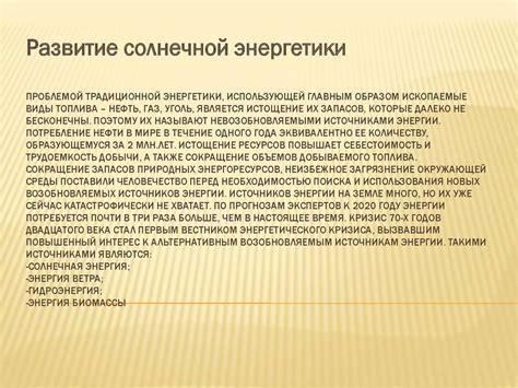 Перспективы развития крупномасштабной солнечной энергетики Энергетика и промышленность России № 2 54 февраль 2005.