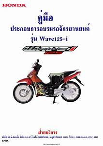 Honda Wave Innova Supra 125 Service Manual