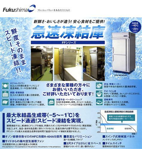 recycling kitchen cabinets 楽天市場 福島工業 フクシマ 急速凍結庫 棚網仕様 幅900 215 奥行845 215 高さ1920 mm ffb 1762