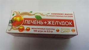Лекарства для печени расторопша цена