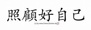 Japanisches Zeichen Für Liebe : pass gut auf dich auf in chinesischer schrift chinesische schriftzeichen ~ Orissabook.com Haus und Dekorationen