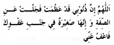 Menggapai malam lailatul qadar dapat dilakukan dengan cara memperbanyak ibadah, amalan, dan doa kepada allah swt. Doa Lailatul Qadar | kajian islam