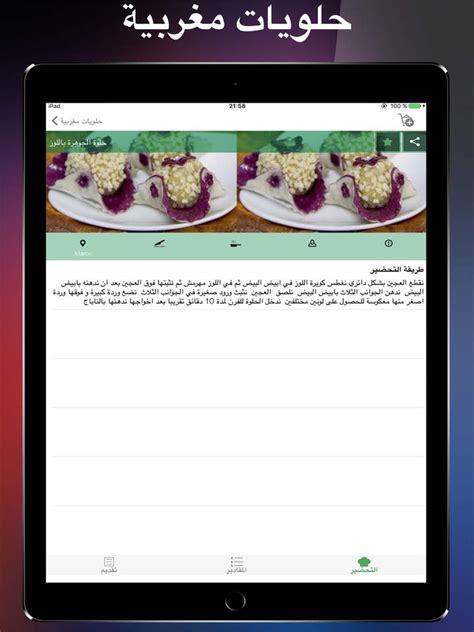 cuisine tv samira وصفات حلويات مغربية wasafat halawiyat maghribiya apps