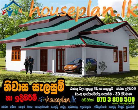 house plan sri lanka houseplanlk house