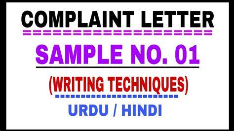 complaint letter sample letter   letter writing