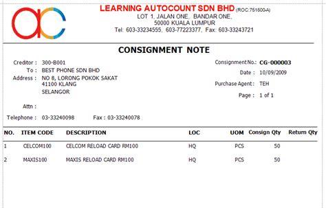 consignment billing yanheme