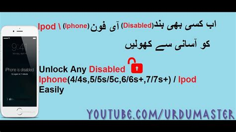 how to unlock a disabled iphone how to unlock fix a disabled iphone urdu tutorial