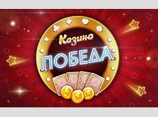 Казино победа на деньги Казино Pobeda Игровые залы казино