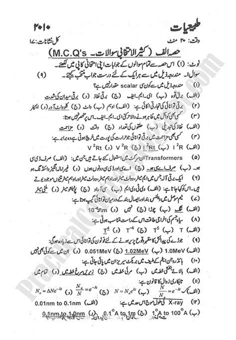 urdu essays for class 12 lab report professional uk lab