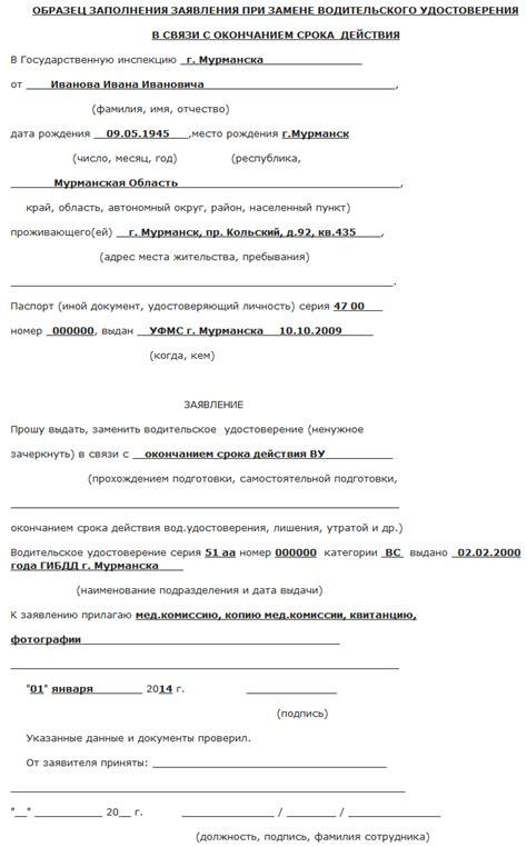 Госпошлина замена прав 2018 новосибирская область