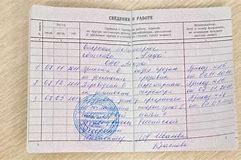 заполнение трудовой книжки пример наименование компании сменился пока работник уволняляся