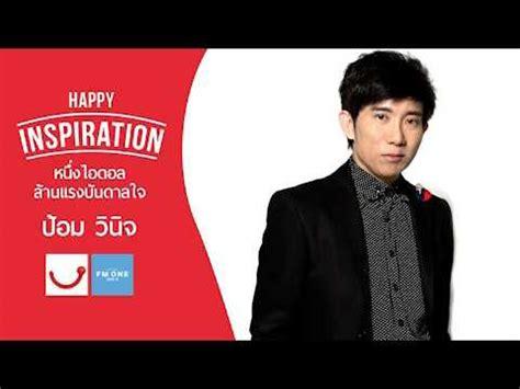 """""""happy Inspiration"""" ป้อม วินิจ Youtube"""