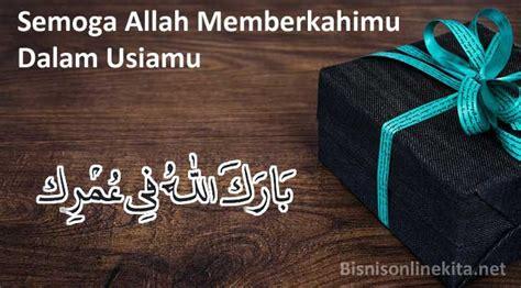 ucapan selamat ulang   islam kumpulan kata