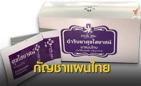 เตรียมจ่าย 2 ตำรับกัญชาแผนไทย แต่สูตร