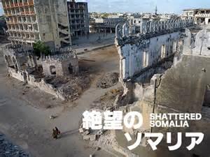 ソマリア:特集:絶望のソマリア 2009年9月 ...