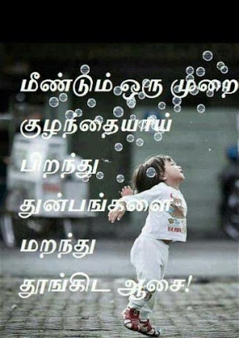 Life Hurts Quotes In Tamil