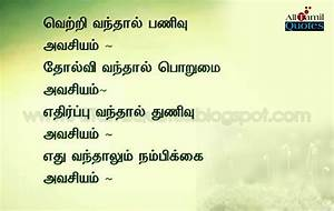 Best Tamil Inspirational Quotes On Life In Tamil Language 15