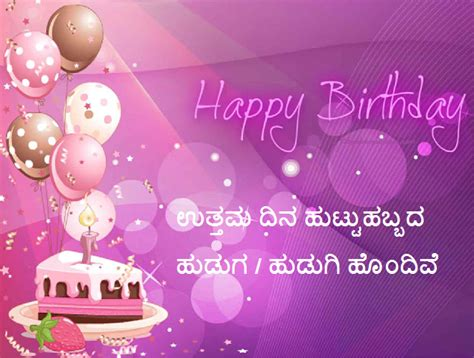 Happy Birthday Wishes Quotes In Kannada