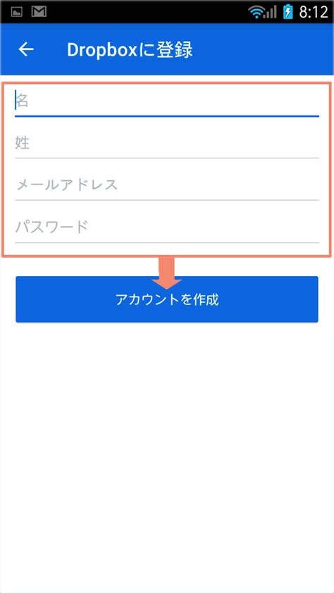 dropbox for android android 版 dropbox アプリで超簡単にファイル同期 共有する方法