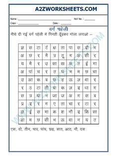 hindi matra chander bindu  images worksheets
