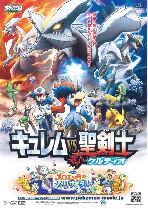 crunchyroll  latest blackwhite  pokemon