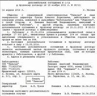 дополнительное соглашение к договору об изменении наименования банка