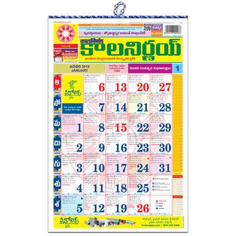kalnirnay panchang periodical telugu regular language edition