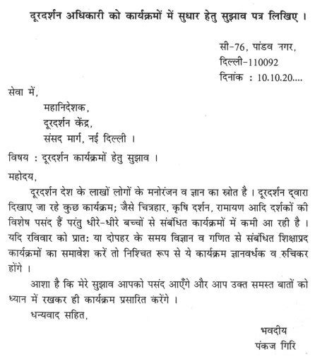 write  formal letter  hindi quora