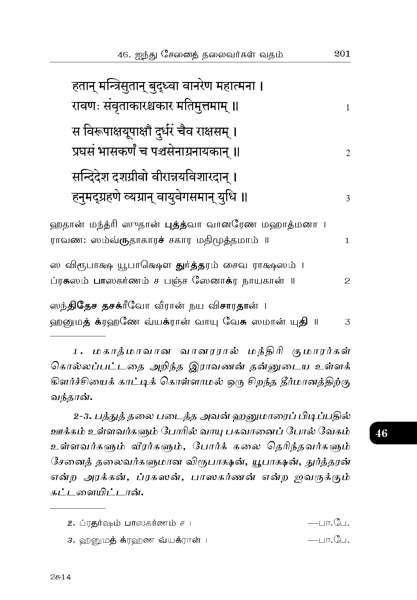 Buy Sundara Kandam Volume - 2 (Tamil) from Chennaimath.org
